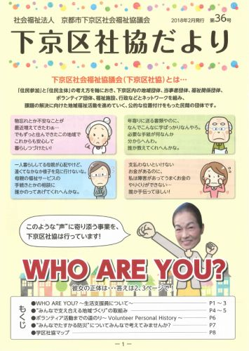 広報紙36.jpg