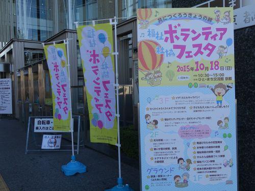 271018福祉ボランティア社協フェスタ1.jpg