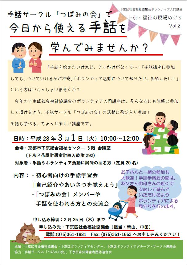 H27年度下京区社協V入門講座ポスター(画像).png