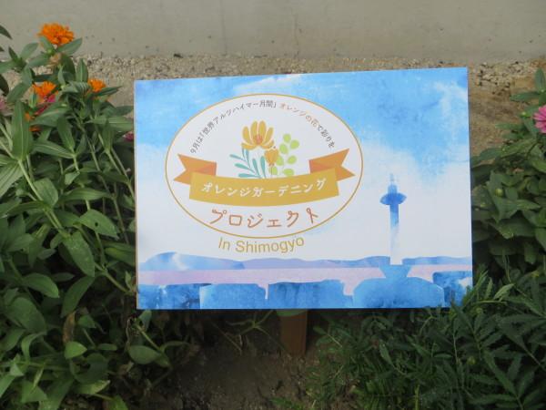 看板(京都市立芸術大学の学生さん作成)