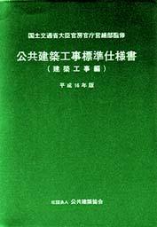 jkk 工事 標準 仕様 書